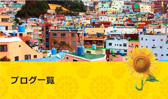 北九州小倉の韓国語教室 ひまわり韓国語教室のブログ