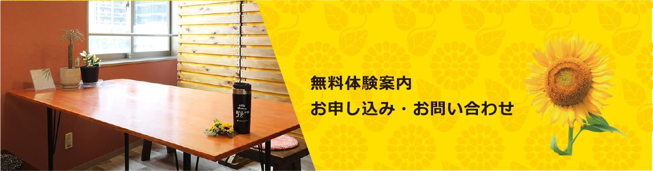 北九州小倉の韓国語教室 ひまわり韓国語教室のお問い合わせ・お申し込み